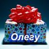 С днем рождения Олег, поздравления Олегу с днем рождения