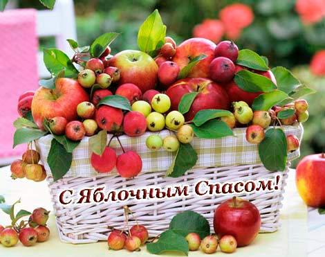 pozdravlenie-s-yablochnim-spasom-otkritki foto 19